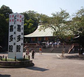 埼玉県川越市のおすすめ観光名所 喜多院